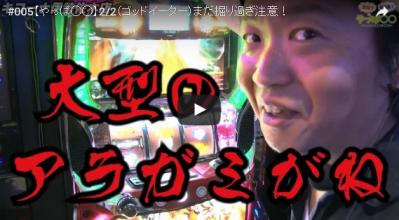 #005【やっぱ◯◯】2/2(ゴッドイーター)まだ掘り過ぎ注意!