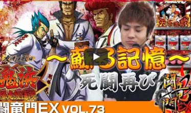 ばっきー 闘竜門EX vol. 73