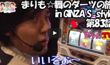 まりも☆舞のダーツの旅 in GINZA S-style 第83話
