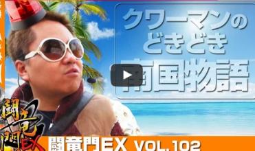 クワーマン 闘竜門EX vol.11