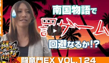 楓☆ 闘竜門EX vol.124