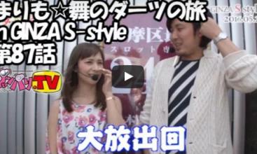 まりも☆舞のダーツの旅 in GINZA S-style 第87話