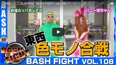 BASH FIGHT vol.108