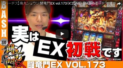 烏丸シュウジ 闘竜門EX vol.173