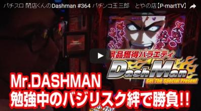閉店くんのDashman #364