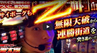 回胴サバイバー遊太郎vol.20