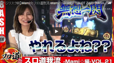 スロ道我流-Mami☆編- vol.21