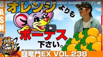 チェリ男 闘竜門EX vol.238