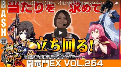 楓☆ 闘竜門EX vol.254