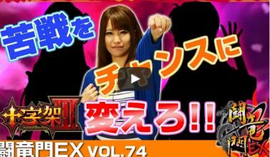 楓☆ 闘竜門EX vol.74