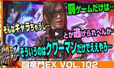 よっしー 闘竜門EX vol.102
