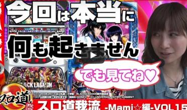 スロ道我流 -Mami☆編- vol.15