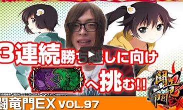 よっしー 闘竜門EX vol.97