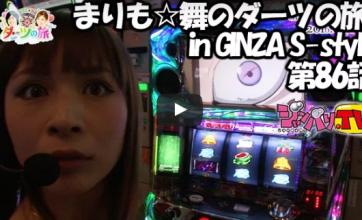 まりも☆舞のダーツの旅 in GINZA S-style 第86話
