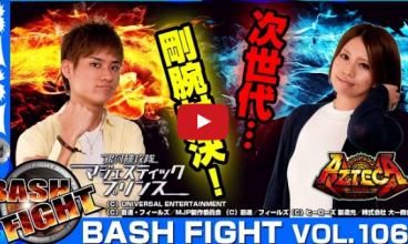 ばっきー&楓☆ BASH FIGHT vol.106
