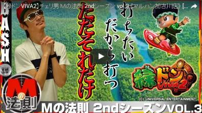 チェリ男 Mの法則 2ndシーズン vol.3