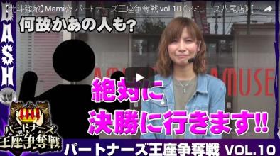 Mami☆ パートナーズ王座争奪戦 vol.10