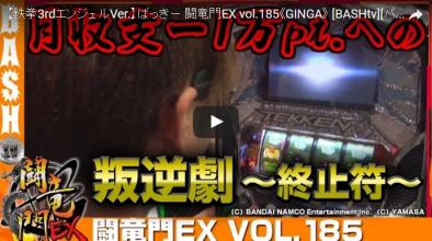 ばっきー 闘竜門EX vol.185