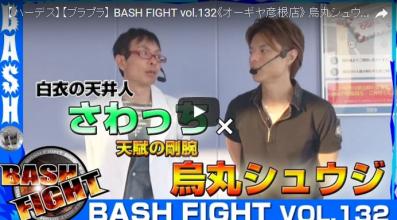 BASH FIGHT vol.132