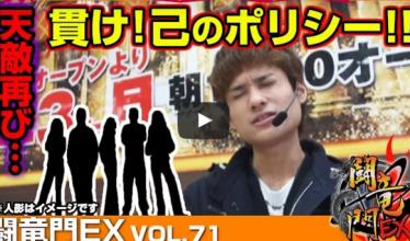 ばっきー 闘竜門EX vol.71