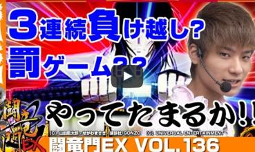 ばっきー 闘竜門EX vol.136