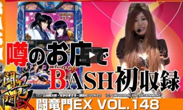まりる☆ 闘竜門EX vol.148