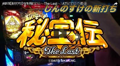 #015【新打ち】1/1(秘宝伝~The Last~)AT秘宝伝の最後
