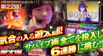 回胴サバイバー遊太郎vol.22