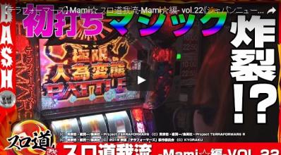 スロ道我流-Mami☆編- vol.22