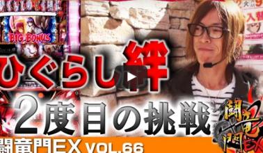 よっしー 闘竜門EX vol.66