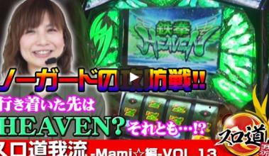 スロ道我流 -Mami☆編- vol.13