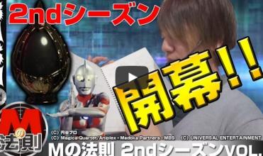 浪漫℃ Mの法則 2ndシーズン vol.1