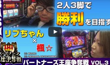 楓☆ パートナーズ王座争奪戦 vol.3