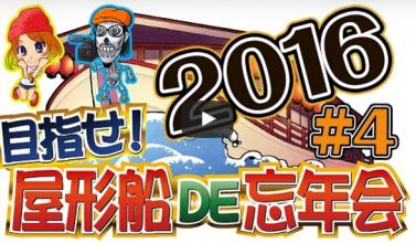目指せ!屋形船DE忘年会2016 #004(出演:まぁさ,ほねまる)