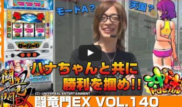 よっしー 闘竜門EX vol.140