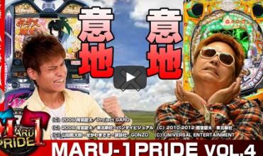 【CR牙狼復刻版】【バジⅡ】【CRガルパン】 MARU1PRIDE vol.4