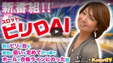 【新番組】ビリDAI#001 出演:鈴木涼子