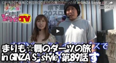 《まりも》《工藤舞》【南国物語】まりも☆舞のダーツの旅 in GINZA S-style 第89話