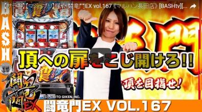 楓☆ 闘竜門EX vol.167