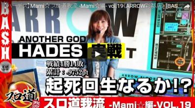 スロ道我流 -Mami☆編- vol.19