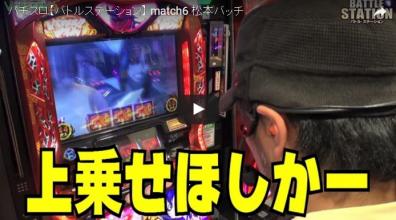 【バトルステーション】 match6 松本バッチ