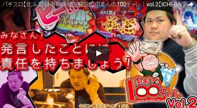 【北斗 慈母の期待値を解説!!】肉まんの100チャレ!vol.2