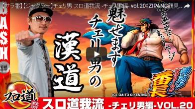 スロ道我流 -チェリ男編- vol.20