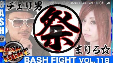 チェリ男&まりる☆ BASH FIGHT vol.118