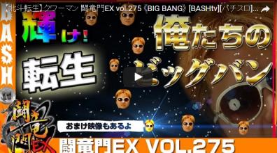 クワーマン 闘竜門EX vol.275