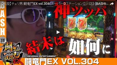 【凱旋】チェリ男 闘竜門EX vol.304