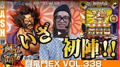 【天下布武3】よっしー 闘竜門EX vol.338