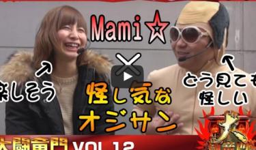 クワーマン&Mami☆ 大闘竜門 vol.12