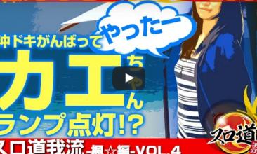 スロ道我流 -楓☆編- vol.4