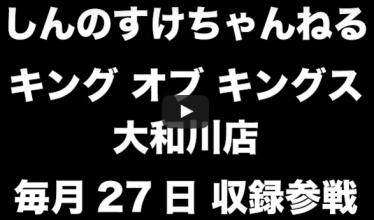 #011【番バカ】キング大和川 1/3(サラリーマン番長)